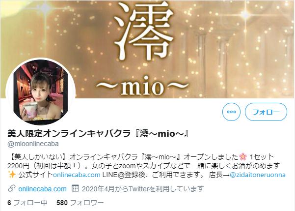 オンラインキャバクラ澪の公式ツイッター